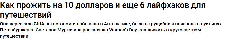 wday.ru, woman´s day, путешественница, кругосветка, кругосветное путешествие, света вокруг света