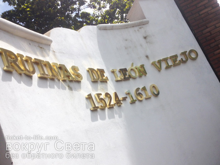 Руины Леон вьехо. Руины в Леоне. Наследие ЮНЕСКО в Никарагуа. Археология