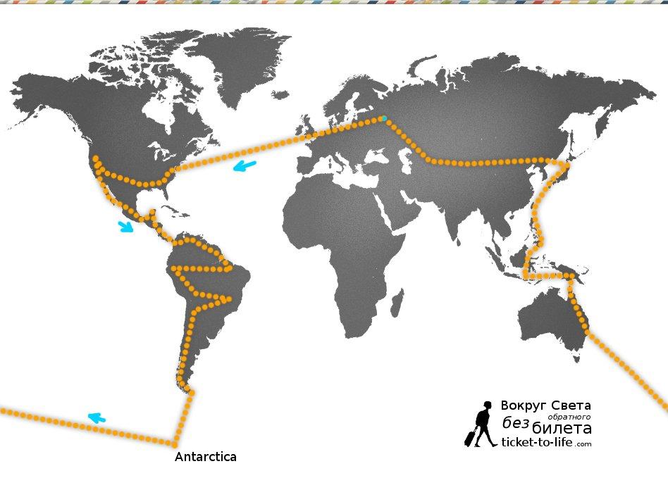 План самостоятельного Кругосветного путешествия. Вокруг света без обратного билета