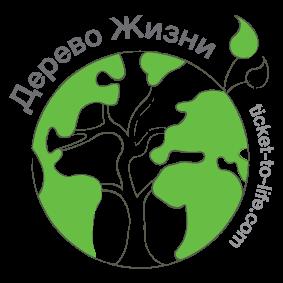 дерево жизни. посади дерево. экологическй проект. подарить дерево