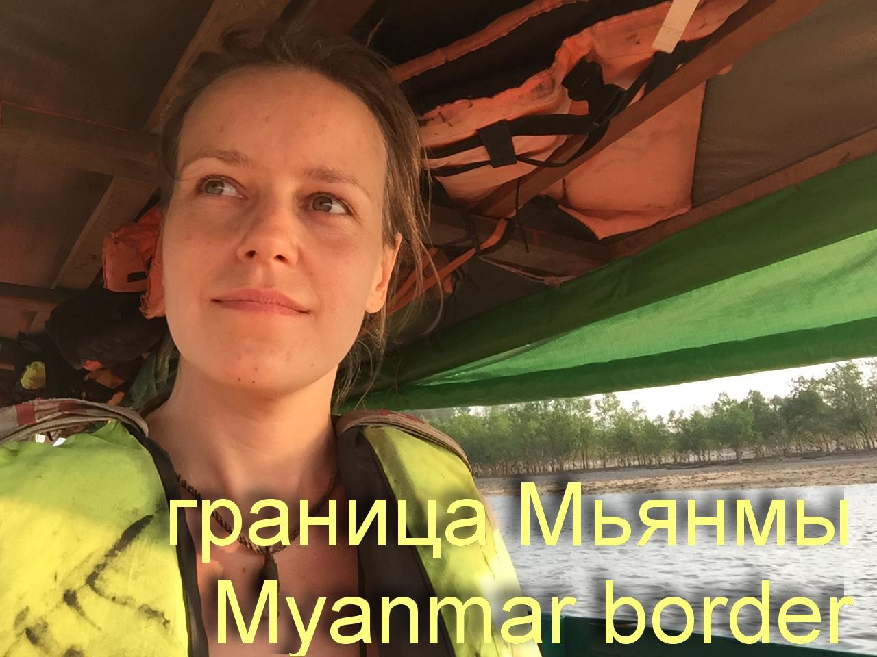 Граница Таиланд – Мьянма (Бирма). Мьянма. Бирма. Виза в Мьянму. Ранонг